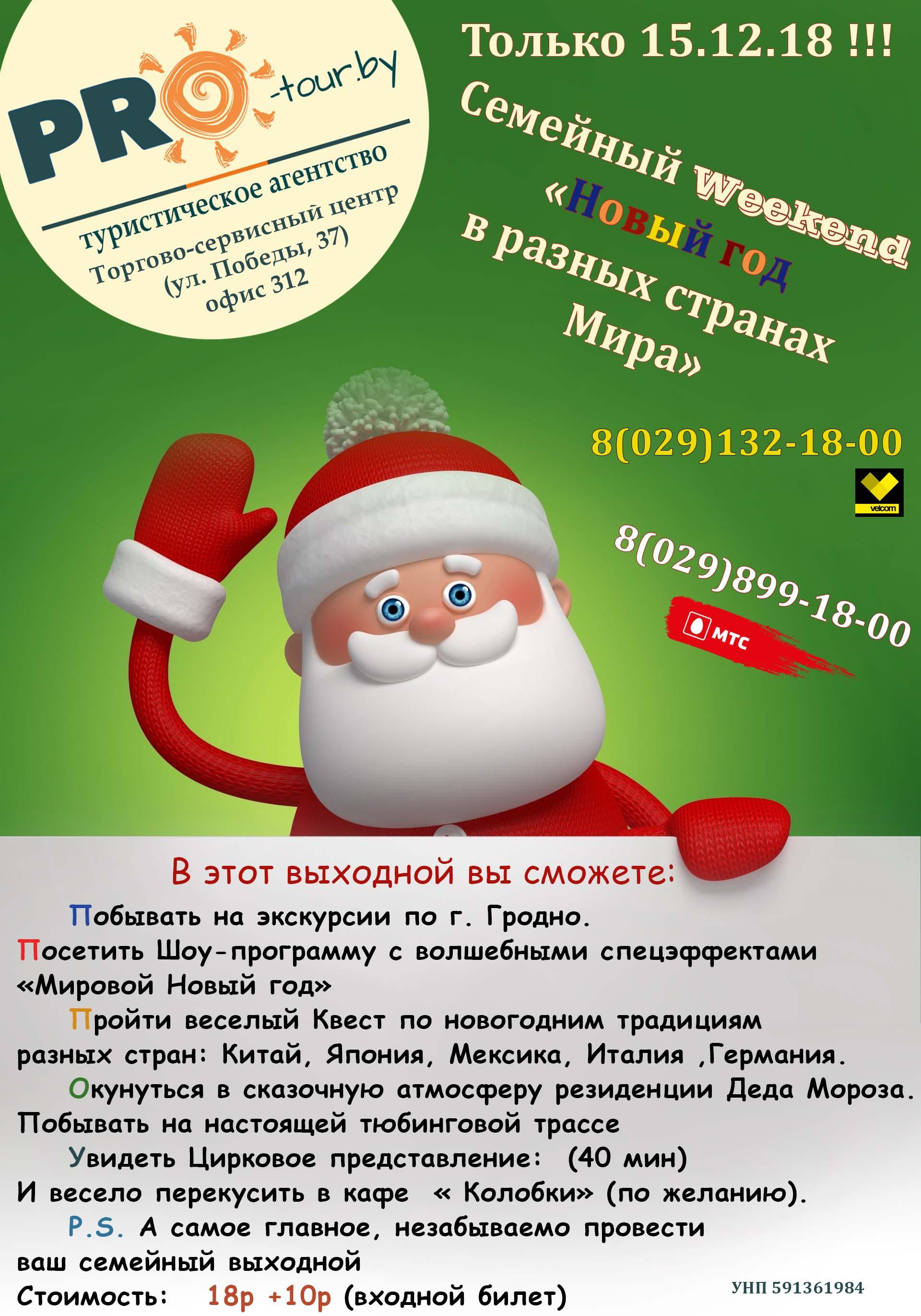pro-tourby_Привал